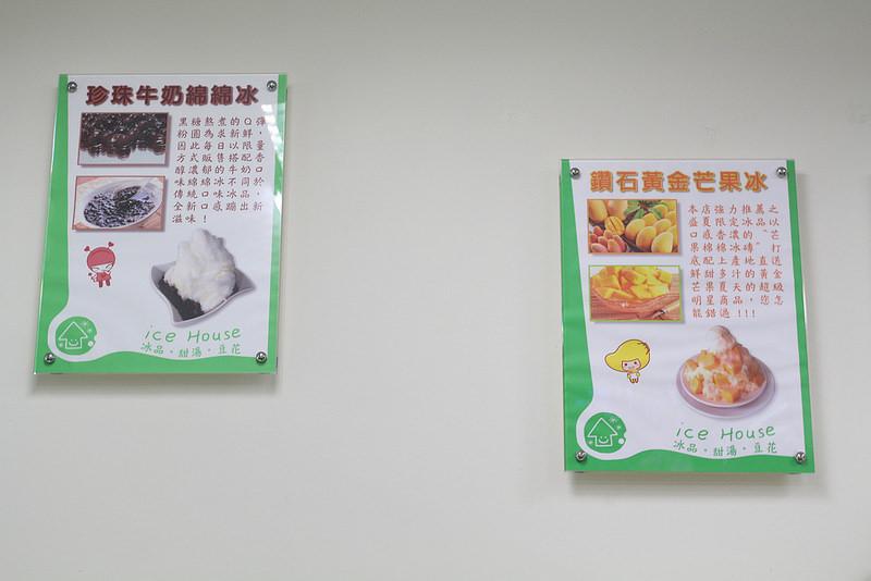 員林美食-冰鎮屋 (11)