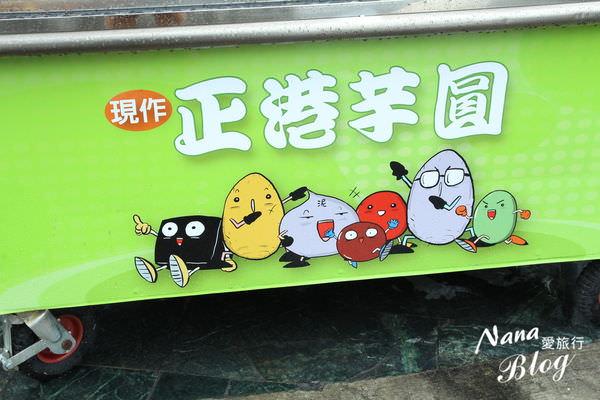 高雄左營美食 正港芋園 (5).JPG
