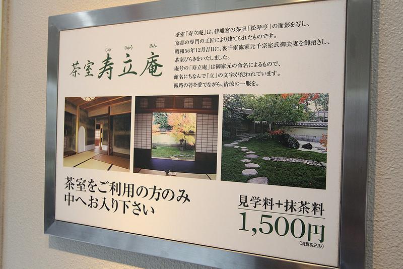 足立美術館|ADACHI MUSEUM OF ART (17)