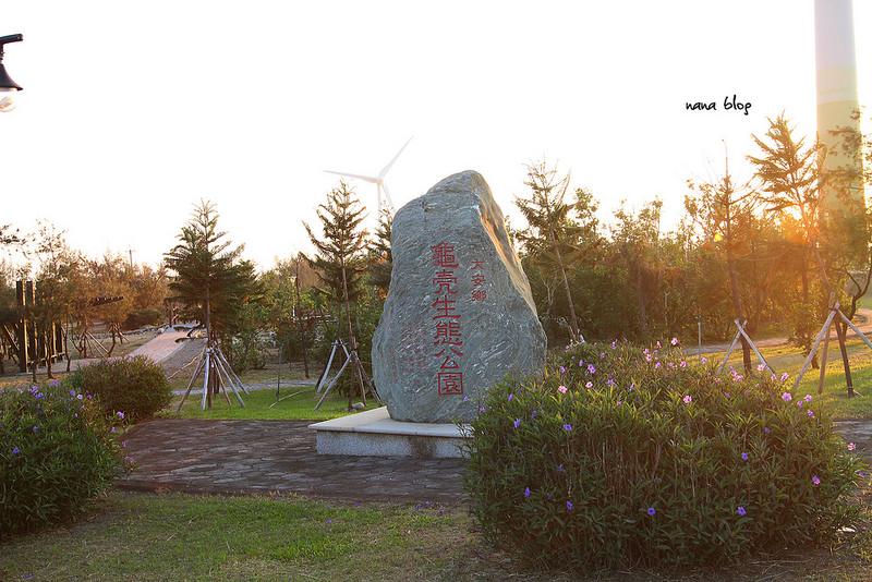 台中大安景點-龜殼生態公園 (4)