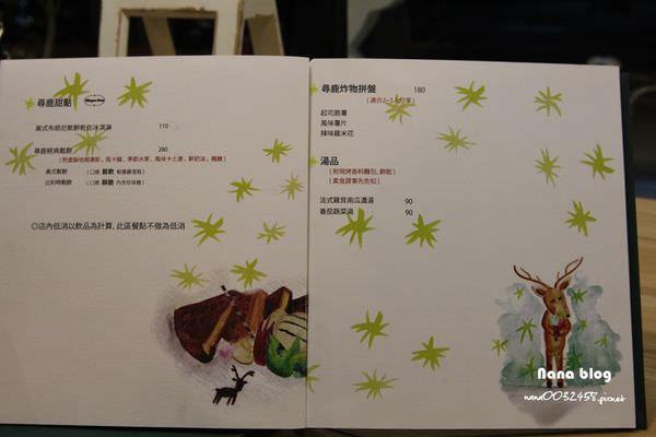 員林餐廳 尋鹿咖啡 (24).JPG