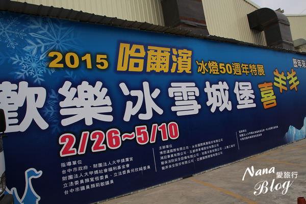 2015台中哈爾冰冰雕展 (1).JPG