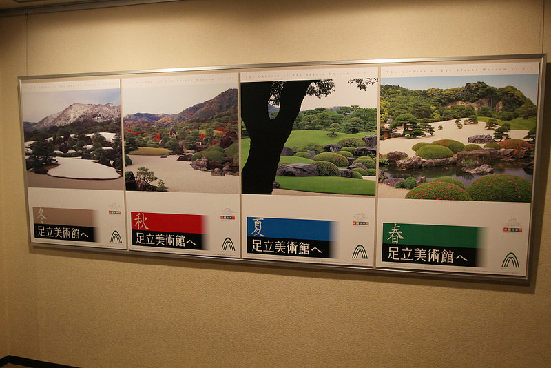 足立美術館|ADACHI MUSEUM OF ART (35)