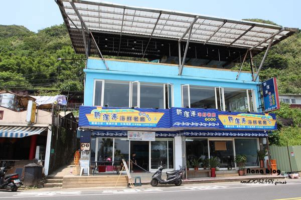 基隆八斗子旅遊 新環港海鮮餐廳 (2).JPG