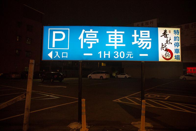 台中大里壽喜燒-春秋战鍋 (6)