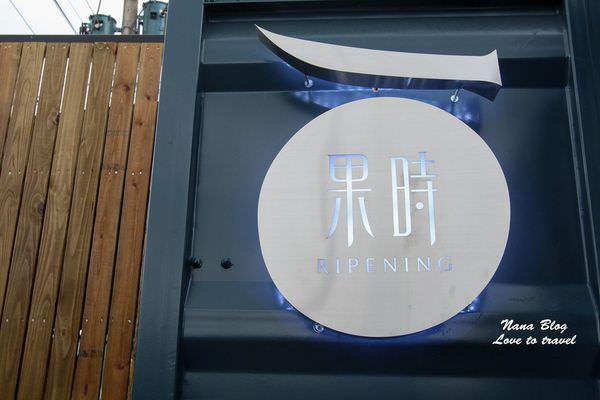 彰化埔心旅遊 果時手作坊 (5).jpg