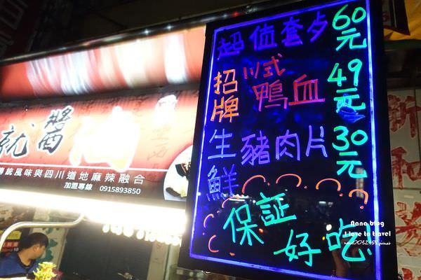 員林第一市場美食就醬滷味 (7).JPG