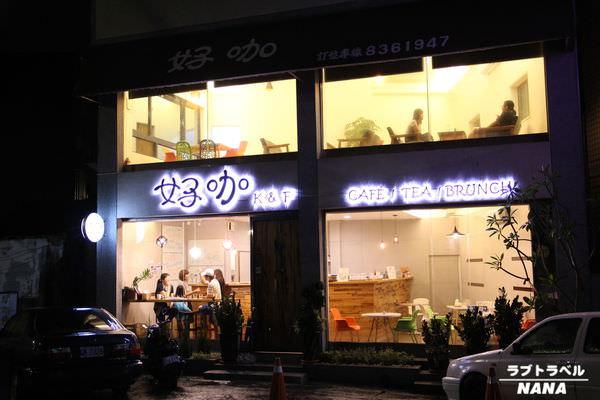 員林咖啡店 好咖 (2).JPG