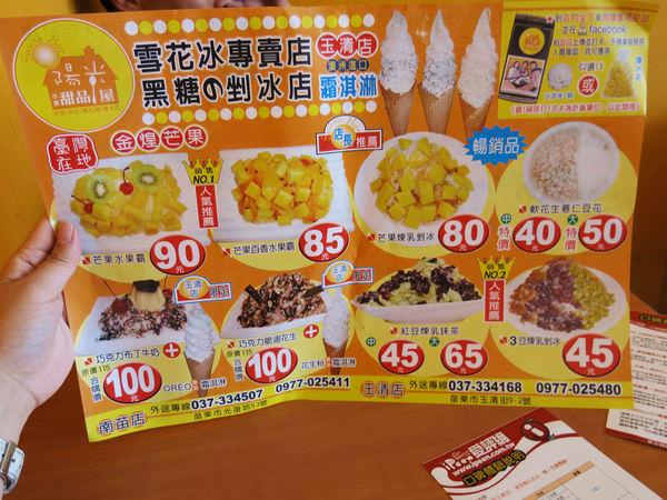 10-陽光甜品屋.JPG