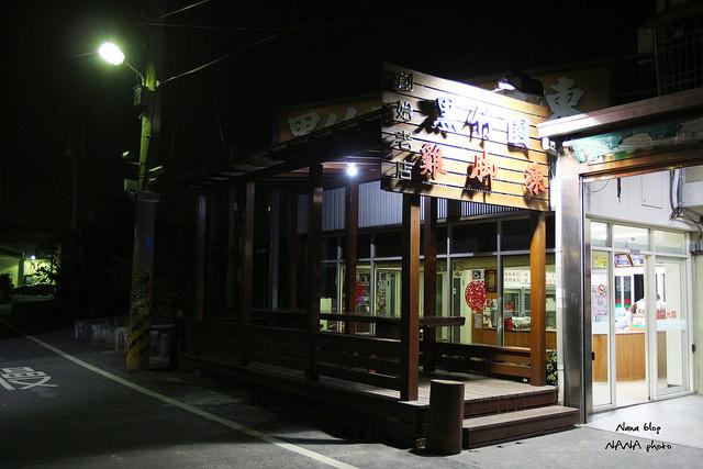 員林黑竹圍雞腳凍 (3)