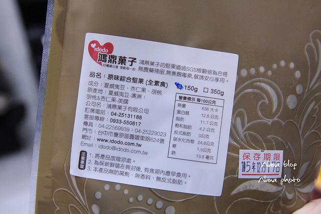 台中豐原美食-鴻鼎菓子 (8)