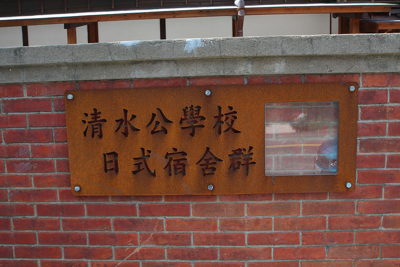 清水公學校日式宿舍群 (1)