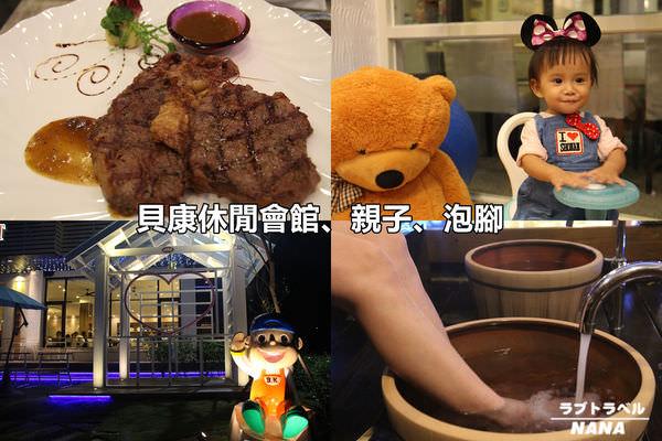 員林親子餐廳 貝康休閒會館 (1).jpg