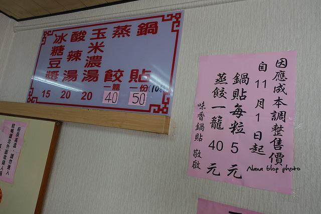 彰化社頭美食-味香鍋貼專賣店 (5)
