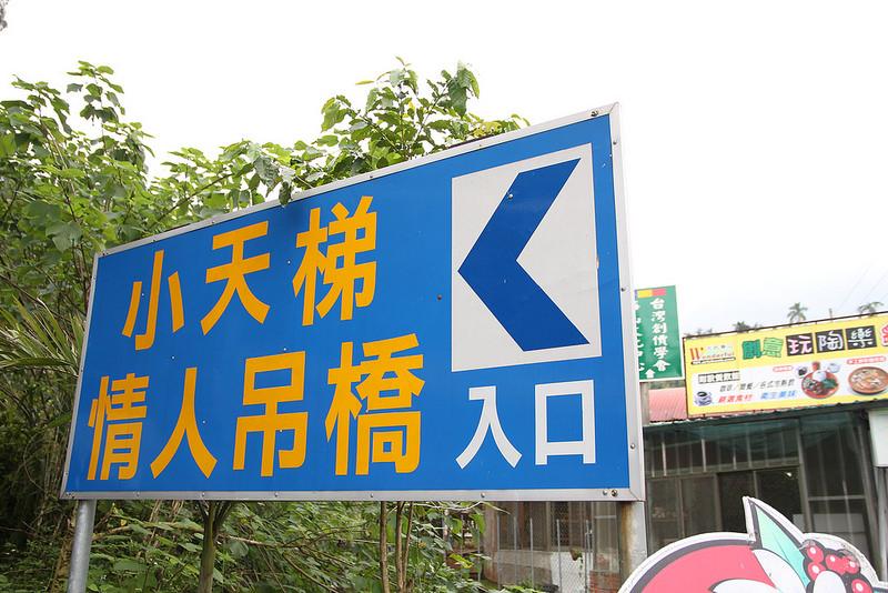 雲林景點-古坑華山小天梯‧情人橋 (2)