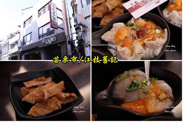 苗栗市必吃美食-一日遊 (4)