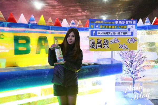 2015台中哈爾冰冰雕展 (80).JPG