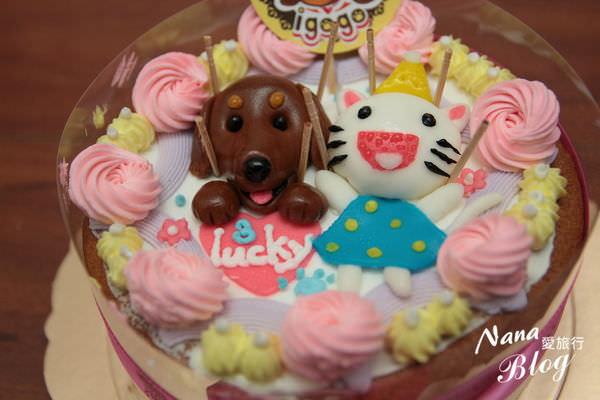 ┌臘腸日記┐Igogo造型蛋糕烘焙坊。8月份壽星LUCKY滿三歲生日快樂,狗狗生日蛋糕慶生
