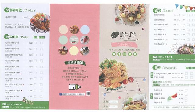 嘚嘚茶語共和複合式餐飲菜單 (1)