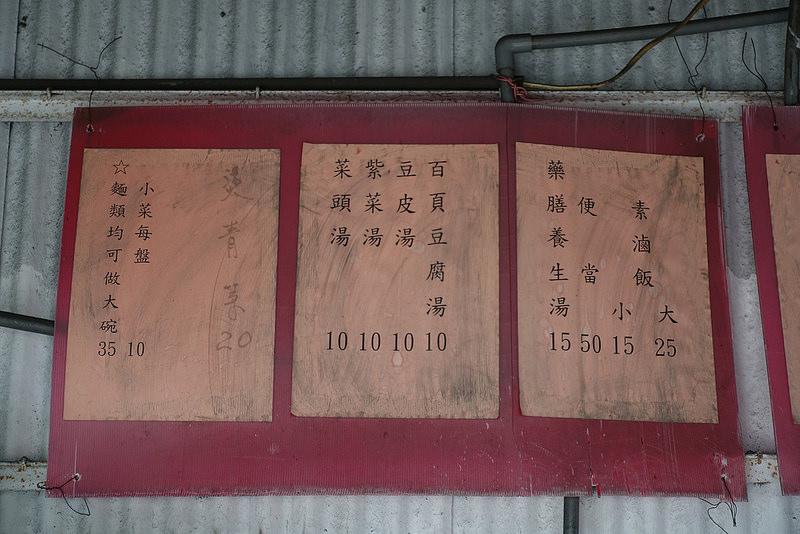 彰化員林-大慶商工旁無名素食麵 (5)
