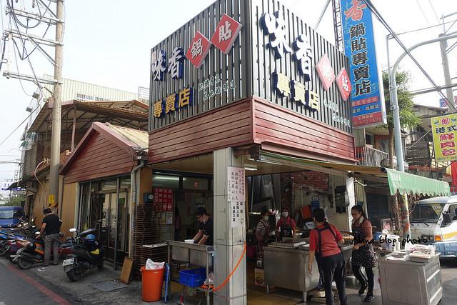 彰化社頭美食-味香鍋貼專賣店 (2)