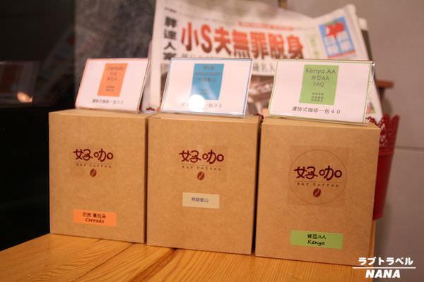 員林咖啡店 好咖 (34).JPG