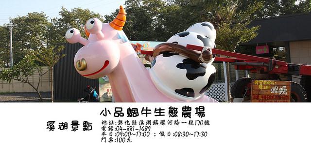 溪湖景點3-小品鍋牛