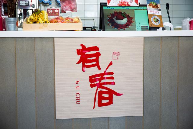 台中科博館-有春冰菓室 (6)