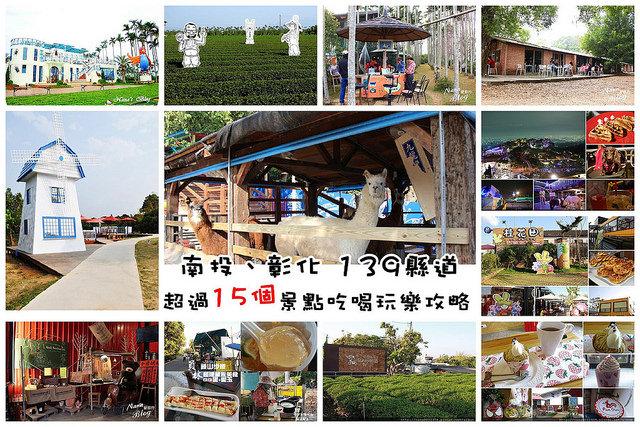 南投市139縣道景點+彰化139縣道景點懶人包。跟著達人玩139縣道吃喝玩樂一路玩底