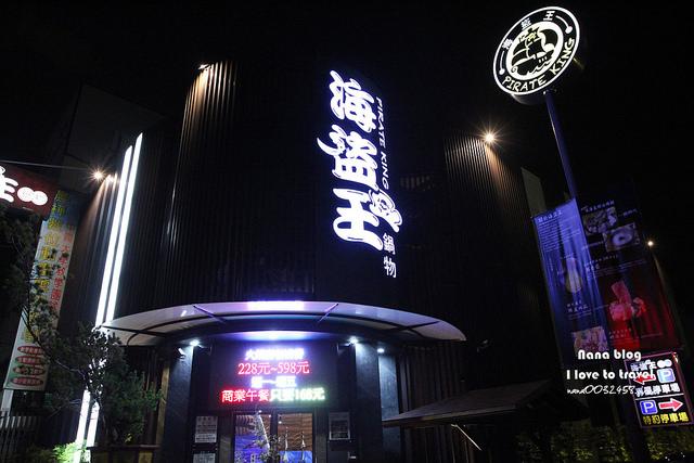 員林餐廳美食-海盜王 (2)