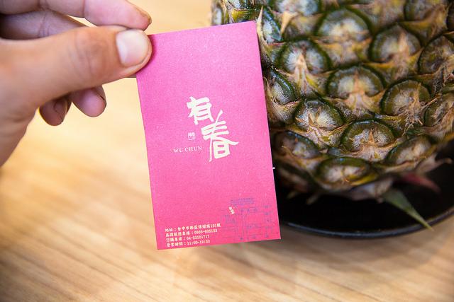 台中科博館-有春冰菓室 (41)