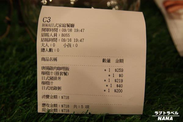 彰化親子餐廳 HOKA日式家庭餐廳 (27).JPG