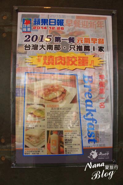 5高雄美食燒肉咬蛋 (3).JPG