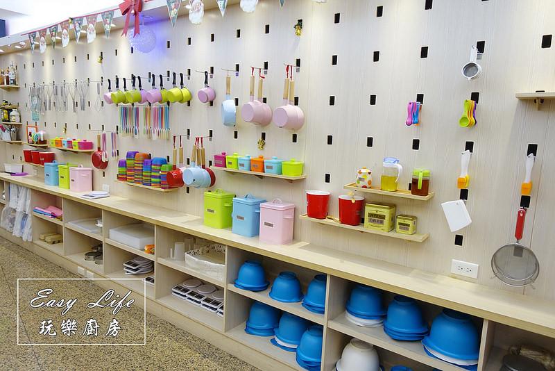 【彰化員林】Easy Life 玩樂廚房。自己動手做蛋糕、餅乾、點心烘焙房。