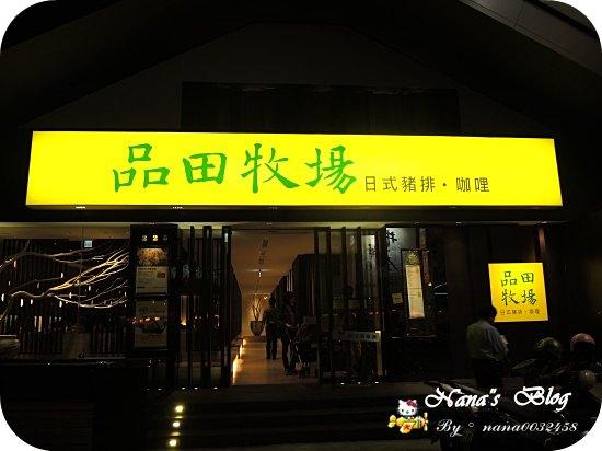 (已歇業)【員林美食餐廳】品田牧場(員林店)