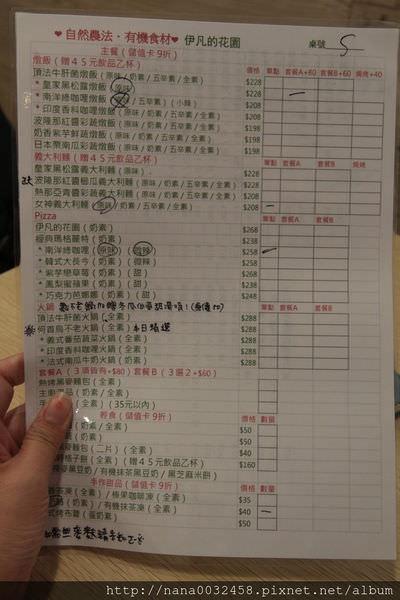 高雄素食餐廳美食 伊凡的花園 (13).JPG