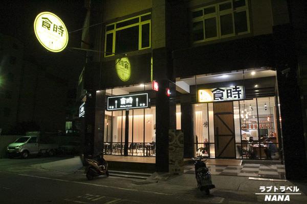 員林餐廳 食時 (2).JPG