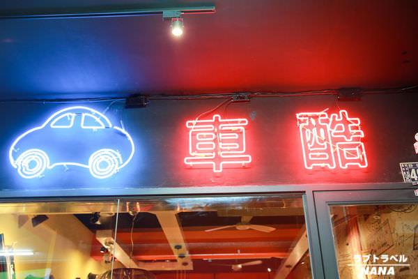 員林親子餐廳 車酷汽車主題餐廳 (10).jpg