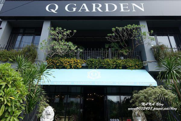 彰化田尾餐廳 Q Garden 田尾店  (2).jpg