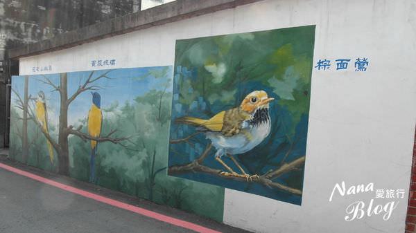 【彰化景點。埔心】隱藏版尋鳥趣❤埔心太平小鳥彩繪社區