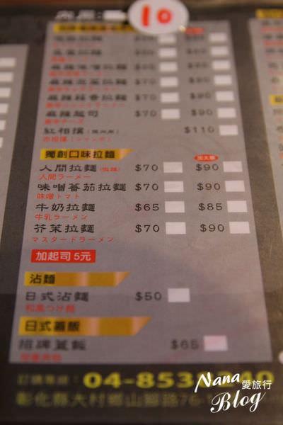 大村美食 月見町 (11).JPG