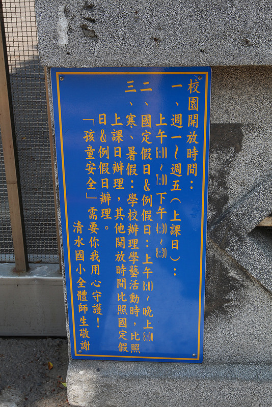 清水公學校日式宿舍群 (4)
