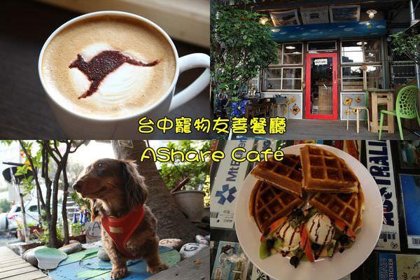 台中AShare Café.jpg