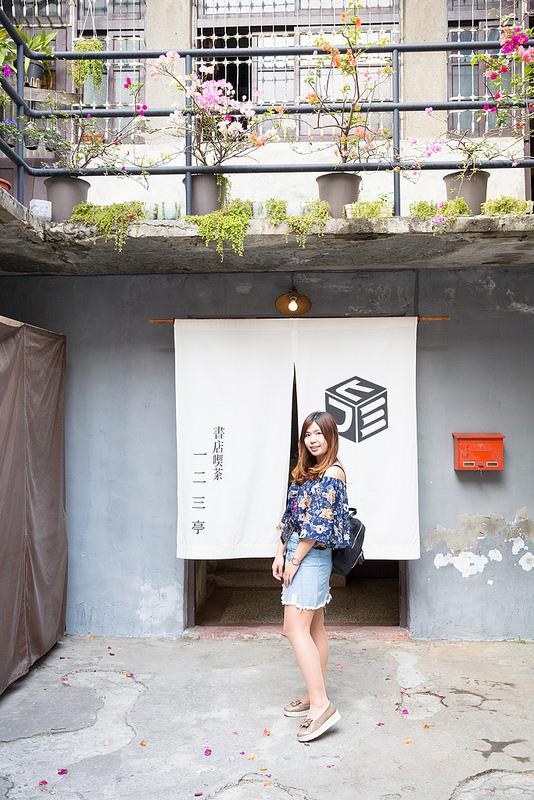 高雄西子灣-書店喫茶一二三亭 (3)