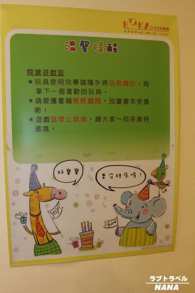 彰化親子餐廳 HOKA日式家庭餐廳 (10).JPG