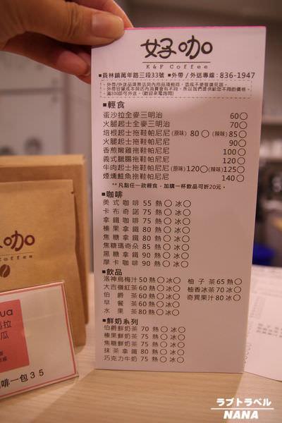 員林咖啡店 好咖 (13).JPG