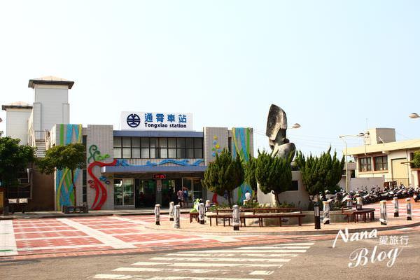 通霄火車站 (2).JPG
