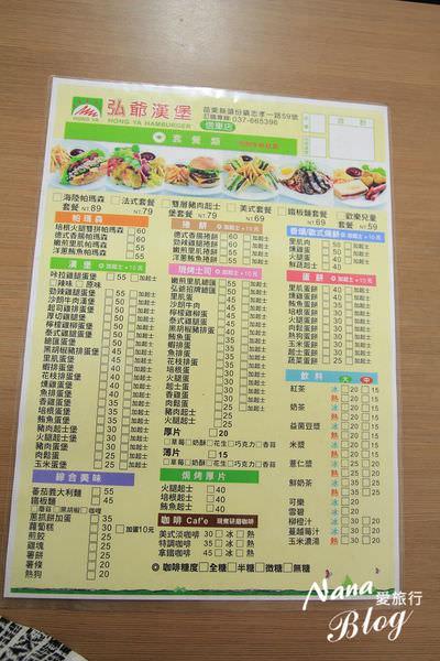 竹南早餐店 弘爺漢堡 (6).JPG