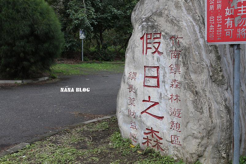 竹南景點-假日之森 (20)