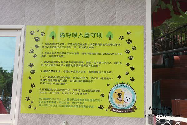 台南寵物游泳池 森 • 呼吸 Jorona Park  (6).jpg